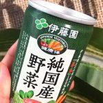 伊藤園の純国産野菜ジュース【お試しセット】飲んでみたレビュー
