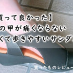 【買って良かった】足の甲が痛くならない、軽くて歩きやすいサンダル【幅広甲高の悩み解消】