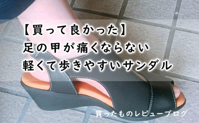 【買って良かった】足の甲が痛くならない、軽くて歩きやすいサンダル
