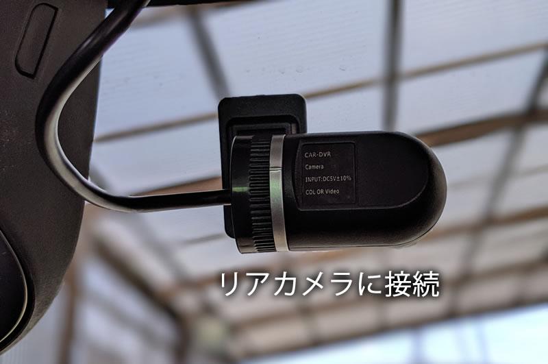 リアカメラに接続