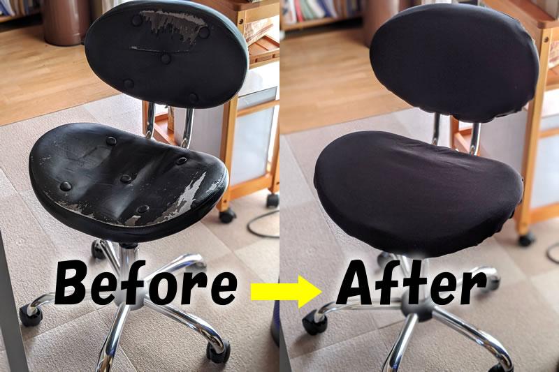 【パソコンチェアのカバー】ボロボロの合成皮革が椅子カバーのリメイクで綺麗になった