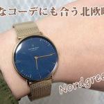 【シンプルコーデに最強】北欧時計ノードグリーン(nordgreen)を使ってみた感想